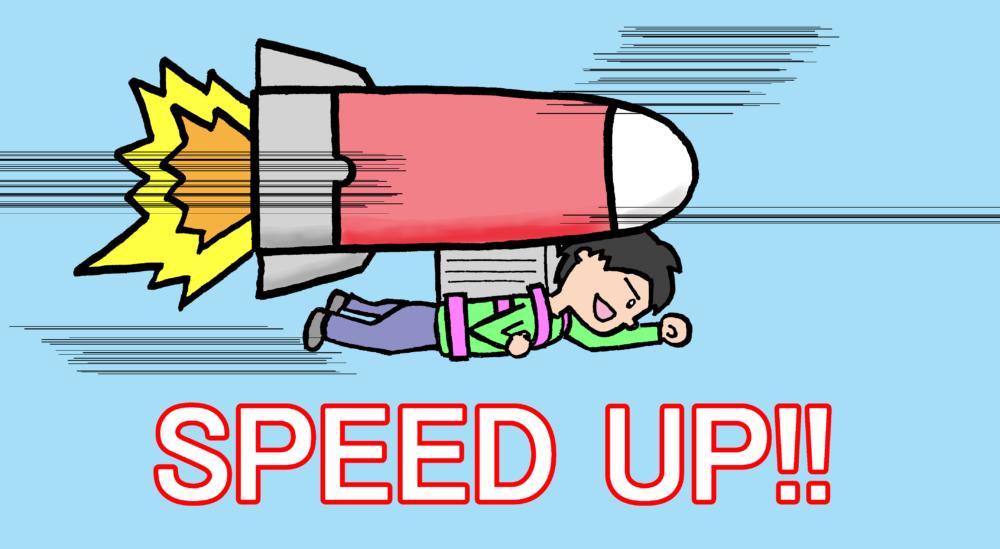 スピードアップの画像