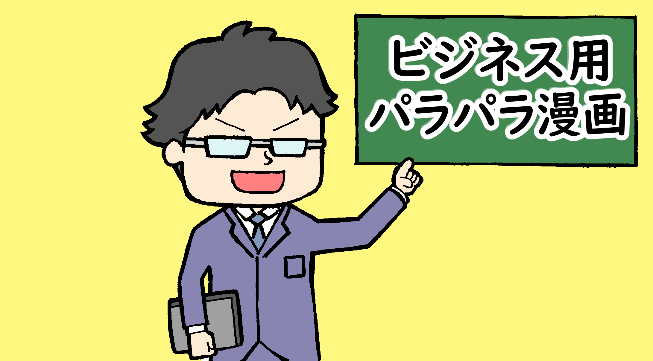 ビジネス用パラパラ漫画の画像